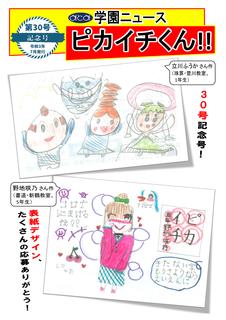 ピカイチくん30号表紙.png
